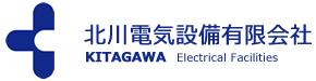 北川電気設備有限会社